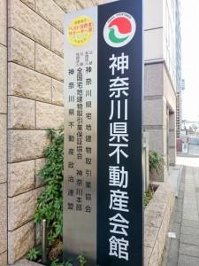 神奈川県不動産会館